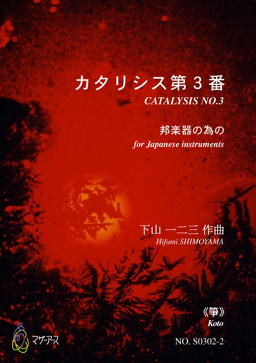 S0302 CATALYSIS NO.3(Japanese instruments/H. SHIMOYAMA /Full Score)