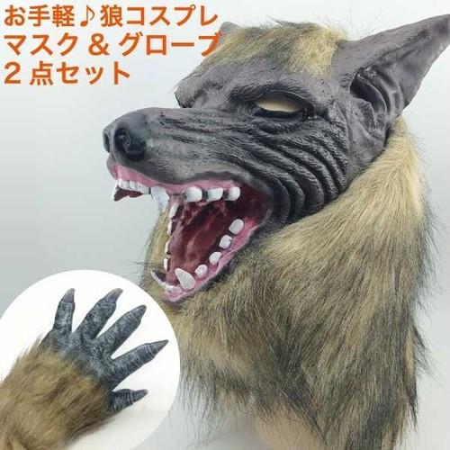 お手軽 狼 ハロウィン コスプレセット マスク グローブ 手袋  獣 犬 悪者 悪役 変装 仮装 コスチューム コスプレ コスプレグッズ ヘッドピース 面白グッズ HW970810