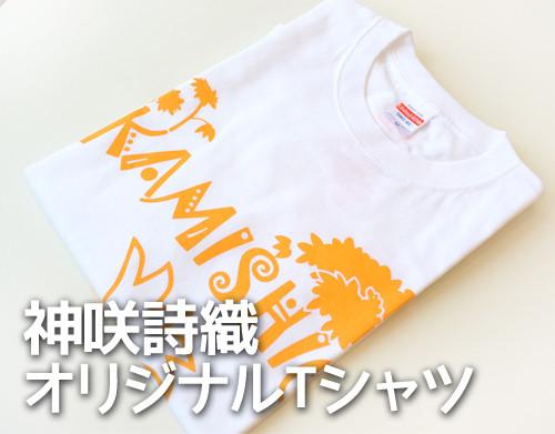 神咲詩織 オリジナルTシャツ