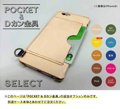 【追加オプション】POCKET & Dカン金具|iPhoneケース