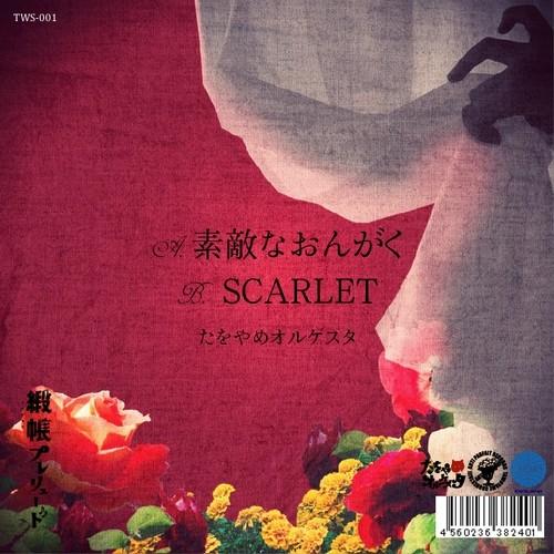 """【売切れ】1st 7inch""""素敵なおんがく"""" """"SCARLET"""""""
