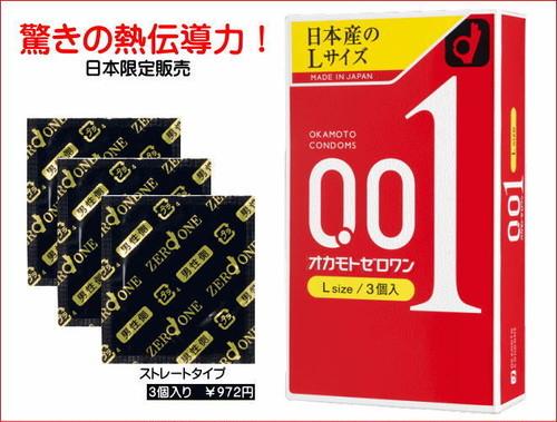 オカモトコンドーム(避妊具)0.01