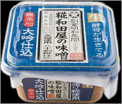 糀和田屋の味噌 大吟仕込