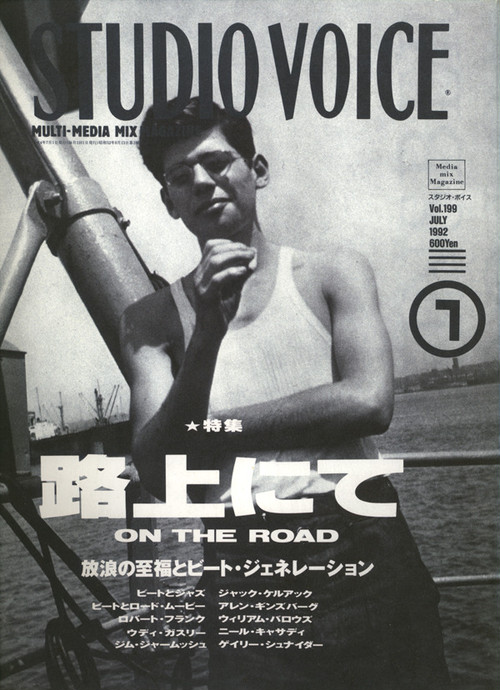 ON THE ROAD/STUDIO VOICE VOL.199 JULY 1992