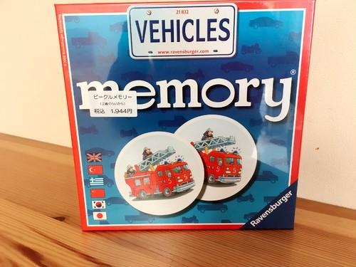【2歳からのカードゲーム】ビークルメモリー 集中力・記憶力を育みます!