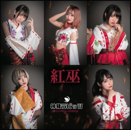 CDアルバム「紅巫」