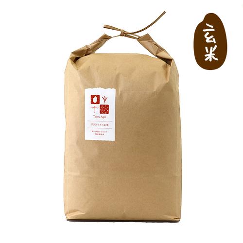 特別栽培「宇川米」(玄米・10kg) 平成30年富山県産コシヒカリ