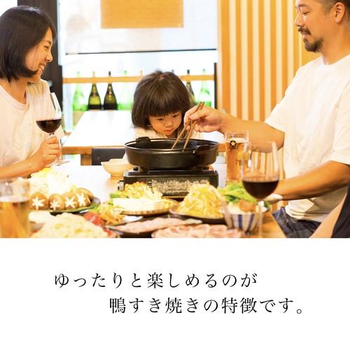 【お試し価格】満腹鴨すきセット 専門店の味 鴨肉800gの大盛!!(鴨つみれ付き)の商品画像3