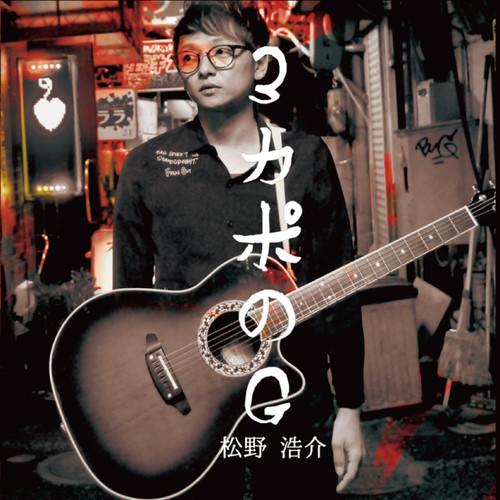 【THE だいじょぶズ】松野浩介ソロ音源「3 カポのG」