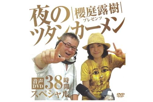 夜のツタンカーメン 音声DVD 38時間スペシャル
