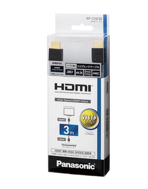 パナソニック ハイスピードHDMIケーブル 3.0m ブラック RP-CHE30-K