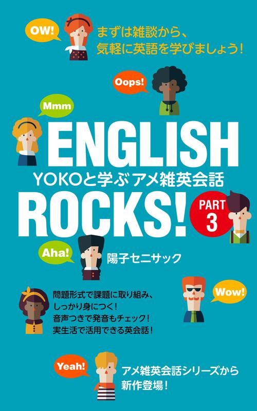 英会話教材 English Rocks! Part3