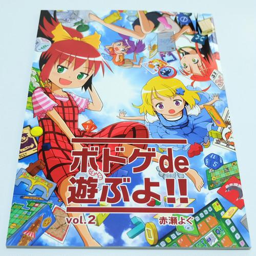 ボドゲde遊ぶよ!! vol.2