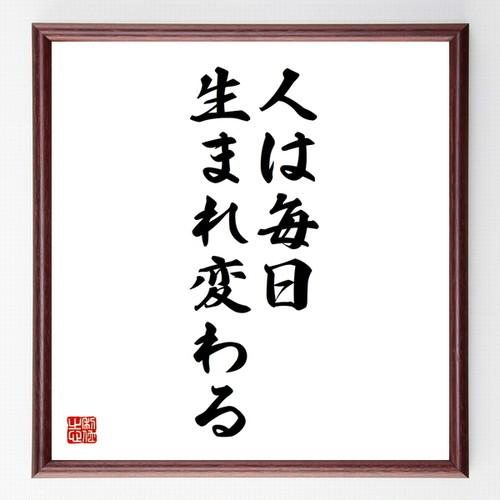 名言色紙『人は毎日生まれ変わる』額付き/受注後直筆/Z0226