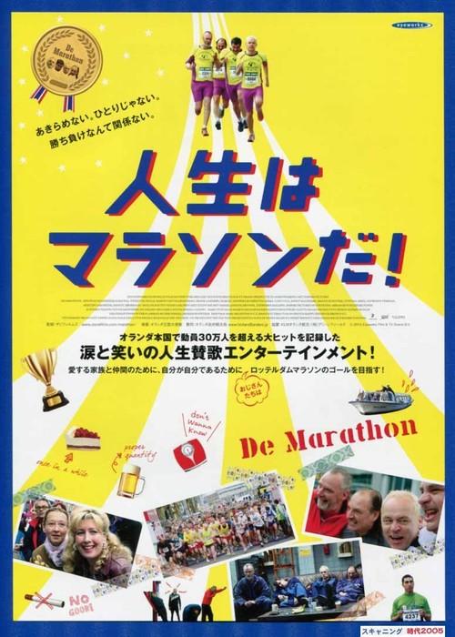 (1)人生はマラソンだ!