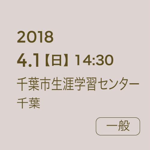 4/1(日)14:30 - 千葉生涯学習センター(千葉)/ 大人