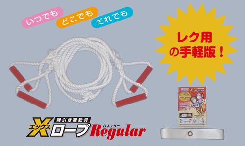 ①  Xロープ(レギュラー)12,000円