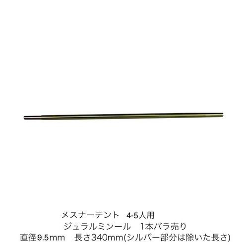 【テントポール】メスナーテント4-5人用ジュラルミン