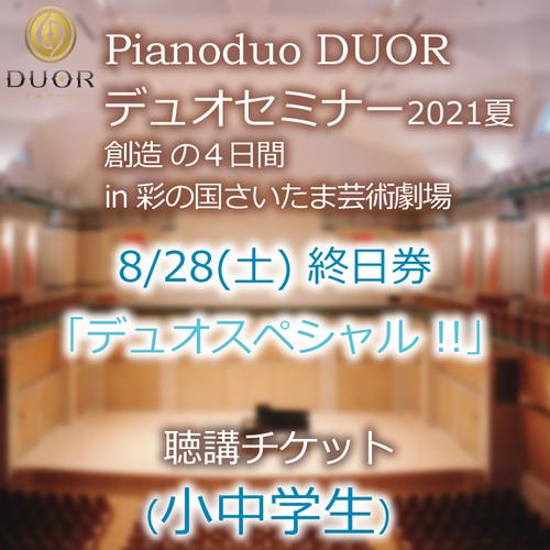 デュオセミナー2021夏 8/28 聴講チケット 終日券(小中学生)