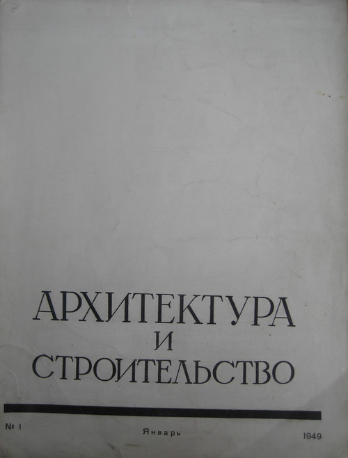 ソヴィエトの建築専門誌「建築学とその実際」1949年1月号