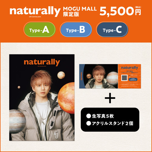 naturally with atarimae poem【MOGU MALL限定版】