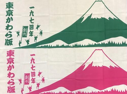【復刻!】東京かわら版 富士山手ぬぐい