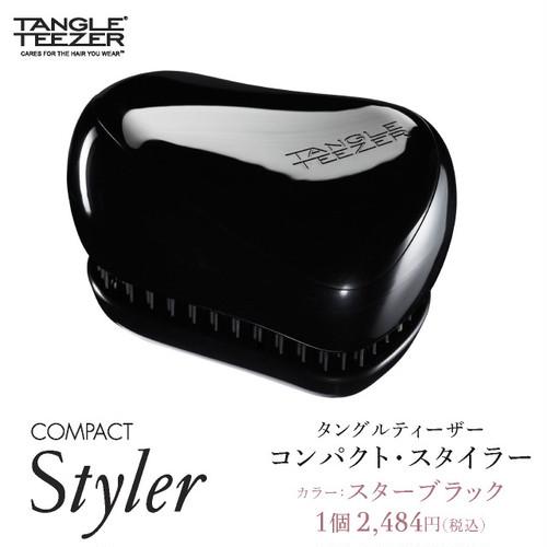 Compact Styler(コンパクトスタイラー)スターブラック