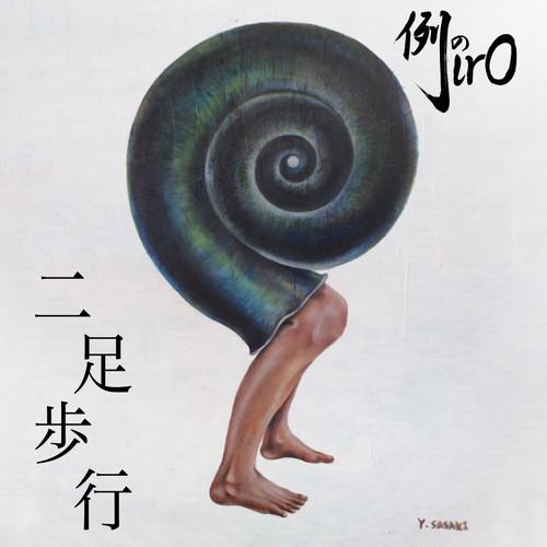 例のJirO / 1st solo album「二足歩行」(6曲入り)