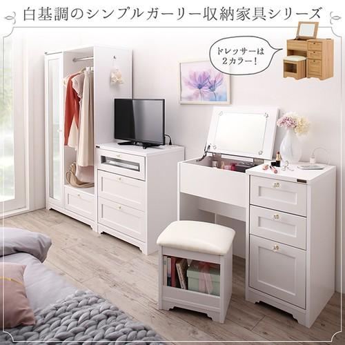 500045602 白基調のシンプルガーリー収納家具シリーズ meer メーア ドレッサー スツールセット