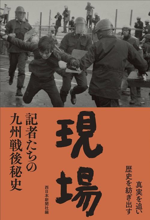 現場 記者たちの九州戦後秘史