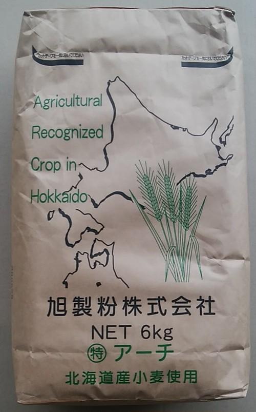 特アーチ(北海道産小麦使用):6kg
