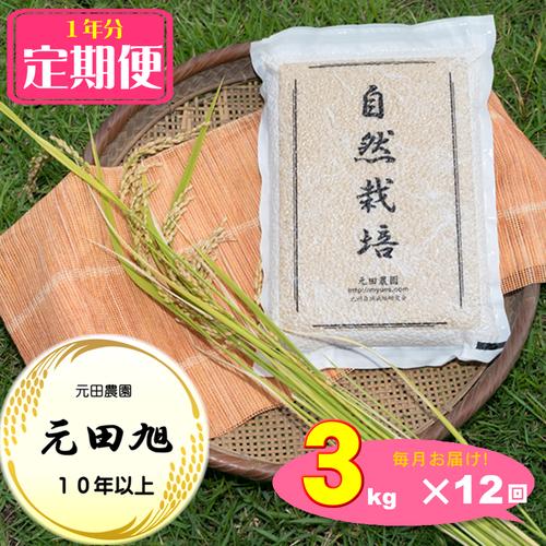 ★毎月定期便★お買得価格★自然栽培歴10年以上 玄米3㎏(1.5kg×2)脱気パック