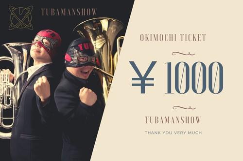 お気持ちチケット(楽譜PDFデータ)1,000円
