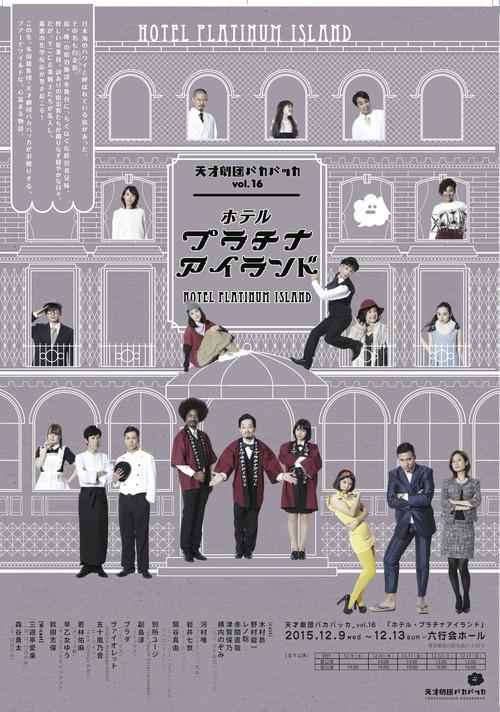 vol.16「ホテル・プラチナアイランド」Blu-ray