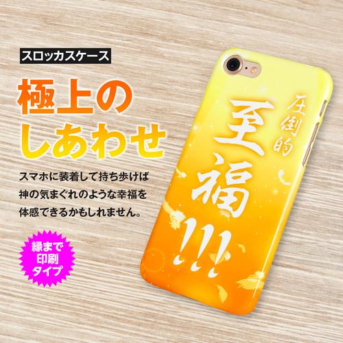【圧倒的至福!!!】スロッカスケース / 側面印刷あり