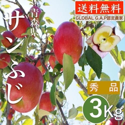 【令和元年予約受付中】青森県津軽産りんご【サンふじ】秀品 3Kg/箱【送料無料】