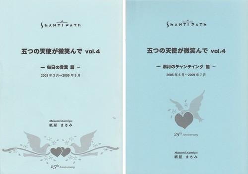 五つの天使が微笑んで Vol.4(2冊セット)