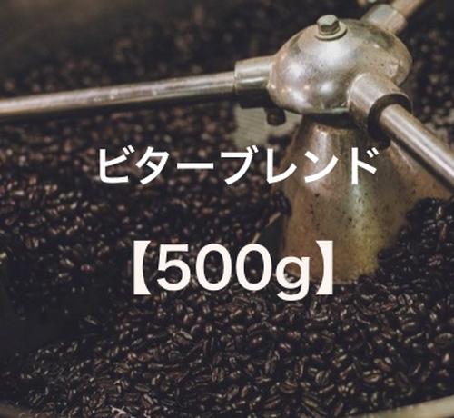 [500g]ビターブレンド