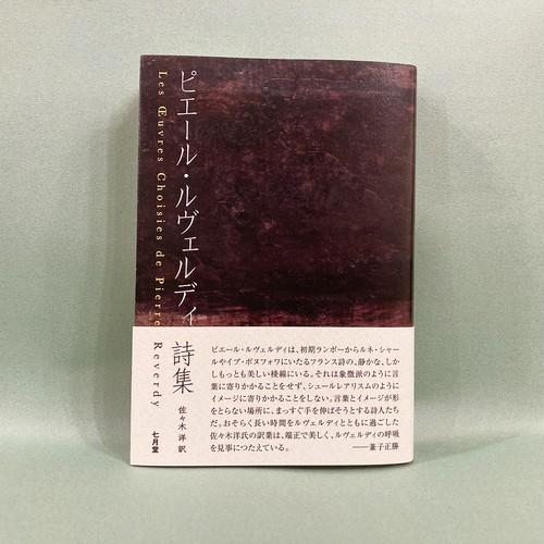 ピエール・ルヴェルディ詩集【新本】