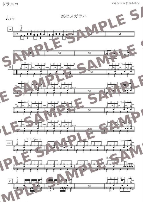 恋のメガラバ/マキシマムザホルモン(ドラム譜)
