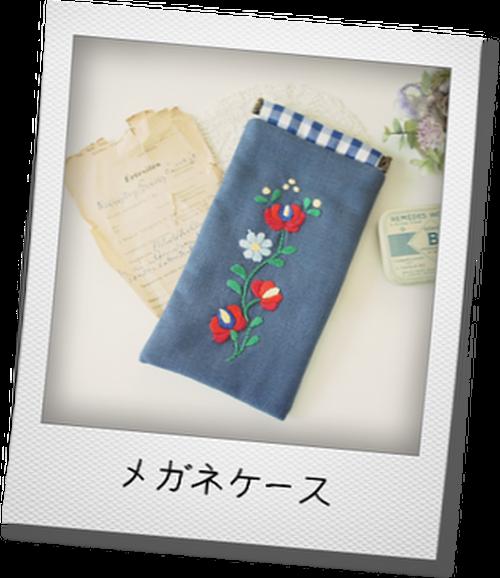 Poliviのちくちく(刺繍)キット定期便 8月分(メガネケース)