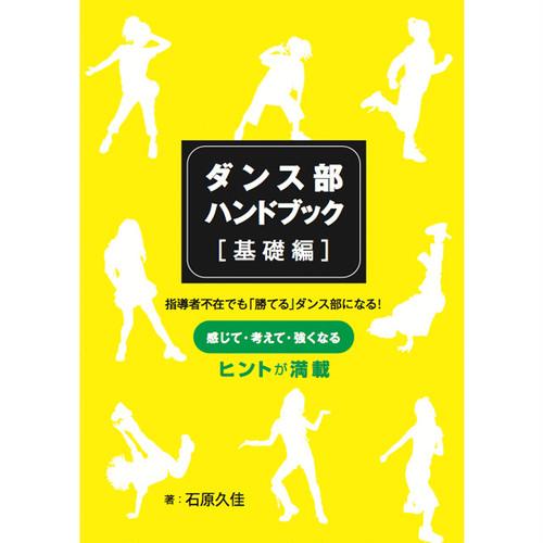 『ダンス部ハンドブック基礎編』 送料無料