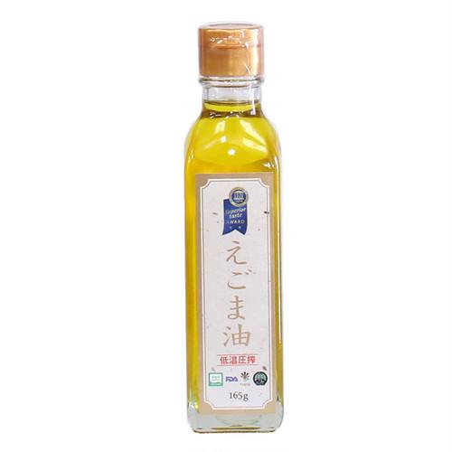 池栄青果 えごま油(低温圧搾) 165g
