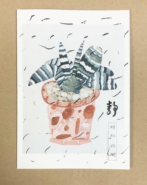 村松佑樹 作品集『静(しずか)』