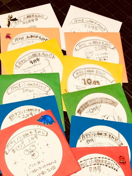『月刊小棚木もみじ全号セット』【お買い得】小棚木もみじ CD 12+1枚セット
