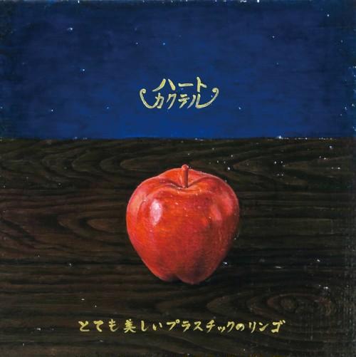 """ハートカクテル デビューアルバム""""とても美しいプラスチックのリンゴ"""""""
