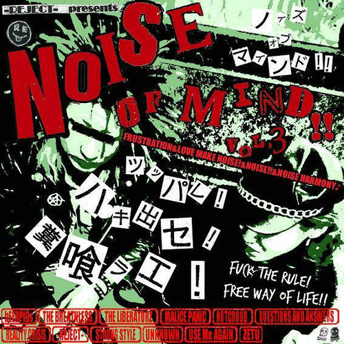V.A - NOISE OF MIND vol.3  CD