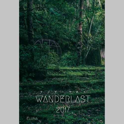 WANDERLAST 2017 廃墟を旅した写真集