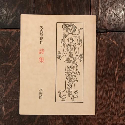 詩集 / 矢内原伊作、装丁・串田孫一