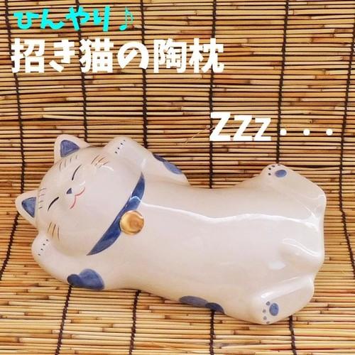 【セール】 (96) 薬師窯 幸せこいこい 猫 陶枕 貯金箱付き 招き猫